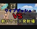 【rust】新ワイプダッシュ、サムタレットが強化されても大丈夫!!