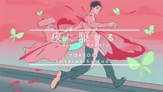 【ふー。】YOASOBI「夜に駆ける」【歌ってみた】