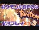 【もはや新作】ポケモンライクなRPG「Temtem」を実況プレイ#41【テムテム知ってむ?】