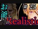 【Mount&Blade2】お爺ちゃんのリアルスティック#25【アーリー版】【夜のお兄ちゃん実況】