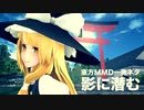 【東方MMD】影に潜む【一発ネタ】