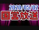 【生放送】国営放送 2020年5月2日放送【アーカイブ】