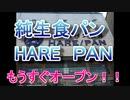茅ヶ崎駅南口に食パンの専門店が5月27日にオープン!!