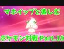 【ポケモン剣盾】マホイップと楽しむポケモン対戦Part.19【シングル:陰キャサイクル(?)】