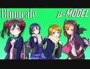 【ラブライブ!MAD】Blumcale(μ-MODEL)【P-MODEL】