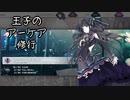 【Arcaea】王子のアーケア修行
