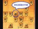 【将棋】対石田流 飛車取りの手筋! 居飛車 対 石田流【二段を目指す将棋実況】8