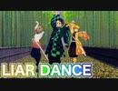【鬼滅のMMD】かまぼこ隊3人でLiar Danceを踊ってみた♪