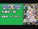 【WIXOSS】今週の一枚「羅星姫 モノセロス」#54