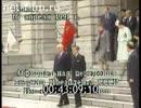 ソビエト連邦崩壊前のゴルバチョフ大統領夫妻が日本に来日した時の映像(1991年4月16 - 19日)