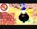 【実況】交通ルールを絶対遵守するマリオパーティ7 part6