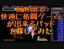 【CeVIO解説(?)】 Switchで快適に格闘ゲームが出来るパッドを探してみた。
