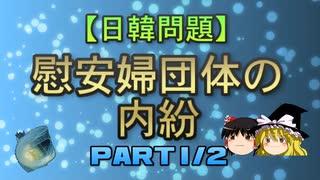 【日韓問題】慰安婦団体の内紛 part1/2