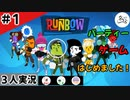 ★3人実況★【Runbow】パーティー系レースゲームで戦闘開始!?【#1】