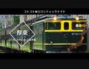 【駅名替え歌】【UTAU愛鳥週間2020】駅名で「コトコト★ロマンティックナイト」【Vo.楓歌コト】