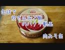缶詰で炊き込みご飯のパクリ動画【肉みそ】