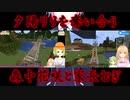 【Minecraft】夕陽リリを奪い合う森中花咲と家長むぎ【にじさんじ】