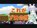 兎田名人【2020/05/09】