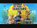 BEASTARS(ビースターズ):キャラスト風BGM