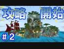 【Minecraft-宝島】②罠が発動!大ピンチ!