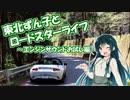 【VOICEROID車載】東北ずん子とロードスターライフ #08【エンジンサウンドお試し編】