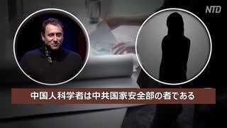 中国がEUでバイオスパイ活動