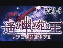 【CoCリプレイ】遥か幽き苑の王/ノゾミ・カナエ・タマエ Part-6