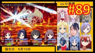 sakiquest3 #89:咲RPGを「咲-saki-」好きが全国編の話をしながらゆっくり実況(初見プレイ)