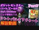 ポケットモンスター HGSS レッド撃破RTA シントパルキアチャート解説動画【Part7】