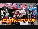 【UTAUカバー曲】にんげんっていいな / 重音テトバンド for 素手ドラムP【まんが日本昔ばなしED】