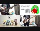 【ギター】GReeeeN「花唄」-VOCALOID Cover-【弾いてみました】