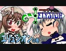 コスプレ女装男子がゲーム実況プレイ Vol.4 エリュシオンの巻 その1