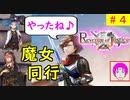 【ROJ_04】 リベンジオブジャスティス やってく part.4 ( 魔女同行! ) 初見プレイ Switch 【 リベンジ・オブ・ジャスティス 】【 Revenge of Justice 】