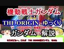 【機動戦士ガンダムTHE ORIGIN】ガンダム 解説【ゆっくり解説】 part10