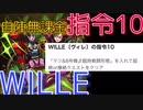 【モンスト】エヴァコラボWILLE(ヴィレ)の指令10はここがオススメ!