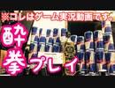 【酔拳プレイ】DmCデビルメイクライmission1(1/3)