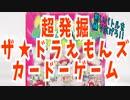 【doraemon】超発掘ザ★ドラえもんズカードゲーム【特定意思薄弱児童監視指導員】