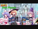 【架空デュエル】遊戯王 Duel Players 第4話前編【ゆっくり茶番劇】