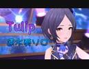 【デレステ】Tulip 速水奏ソロver.【MV】