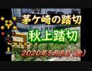 秋上踏切(茅ケ崎市本村)