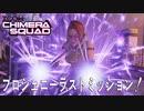 【XCOM/新作】プロジェニー・ザ・ラストミッション【ChimeraSquad】#7
