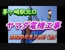 茅ヶ崎駅北口「ヤマダ電機」工事状況」2020年5月8日(金曜日)