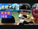 【実況】天才肌の成長を追う栄冠ナイン 25【パワプロ2016 PS Vita版】