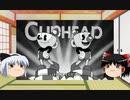 【ゆっくりゲーム紹介】可愛くて鬼畜な「CUPHEAD」