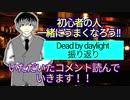 まとめ後半Dead by Daylightキラー(6~10)