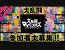 【マイクラ】×【スマブラ】 紹介映像【参加者大募集!】