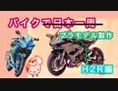 【TAMIYA】バイクプラモデル製作【H2R編】