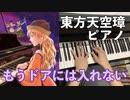 【東方ピアノ】もうドアには入れない/東方天空璋【自作アレンジ】
