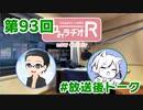 和みラヂオR 第93回 未公開トーク(放送後)