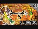 【ロマサガ3 実況】最初のボス戦が魔王の鎧!?【リマスター版 2周目】Part3